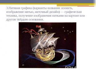 3.Нитяная графика (варианты названия: изонить, изображение нитью, ниточный дизай