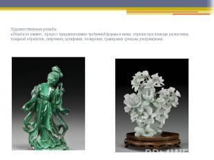 Художественная резьба: a.Резьба по камню - процесс придания камню требуемой форм