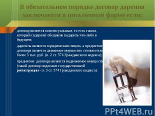 В обязательном порядке договор дарения заключается в письменной форме если: дого
