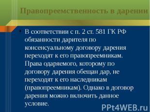 Правопреемственность в дарении В соответствии с п. 2 ст. 581 ГК РФ обязанности д