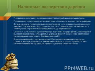 Налоговые последствия дарения Госпошлина за регистрацию договора даренияуп