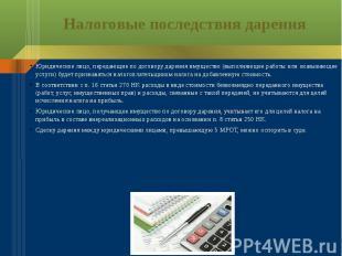 Налоговые последствия дарения Юридическое лицо, передающие по договору дарения и