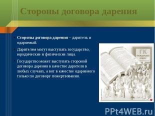 Стороны договора дарения Стороны договора дарения – даритель и одаряемый. Дарите