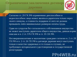 Ограничения заключения договора дарения Согласно ст. 29 ГК РФ ограниченно дееспо