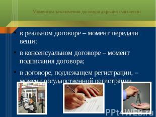 Моментом заключения договора дарения считается: в реальном договоре – момент пер