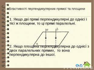 Властивості перпендикулярних прямої та площини 1. Якщо дві прямі перпендикулярні