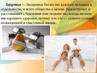 Здоровье — бесценное богатство каждого человека в отдельности, и всего общества