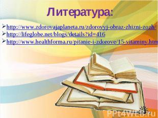 Литература: http://www.zdorovajaplaneta.ru/zdorovyj-obraz-zhizni-zozh/ http://li