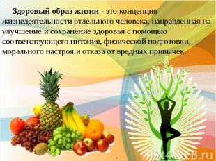 Здоровый образ жизни - это концепция жизнедеятельности отдельного человека, напр