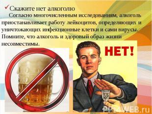 Согласно многочисленным исследованиям, алкоголь приостанавливает работу лейкоцит