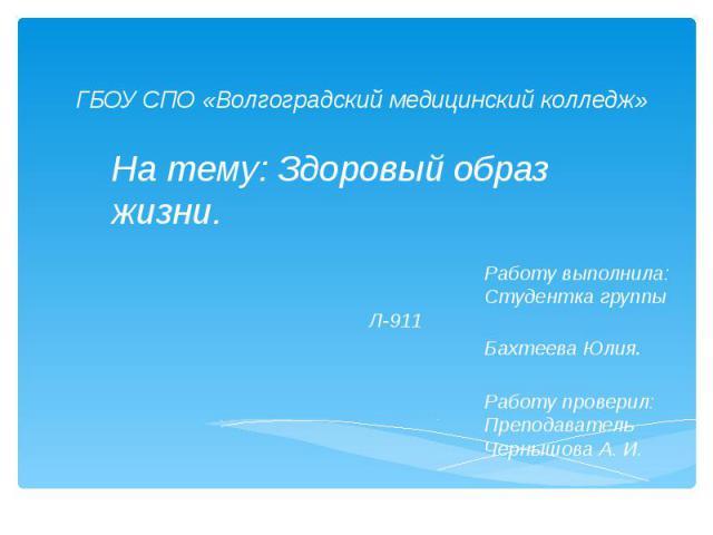организацию требуется гбоу волгоградский медицинский колледж когда результаты Иокасты представляет собой