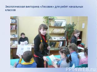Экологическая викторина «Лесовик» для ребят начальных классов Экологическая викт