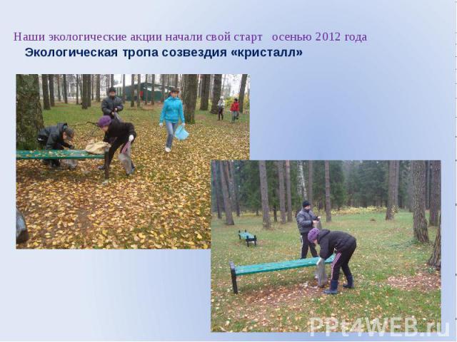 Экологическая тропа созвездия «кристалл» Наши экологические акции начали свой старт осенью 2012 года