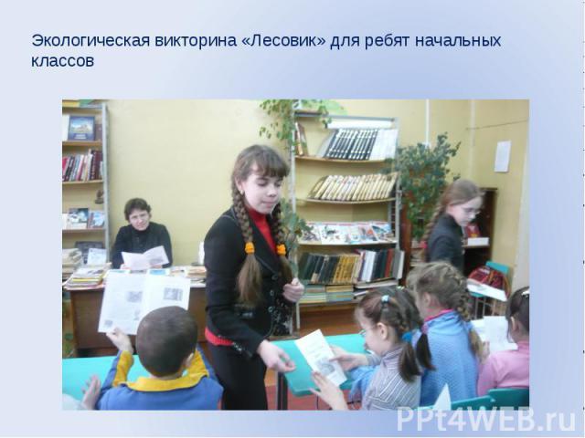Экологическая викторина «Лесовик» для ребят начальных классов Экологическая викторина «Лесовик» для ребят начальных классов