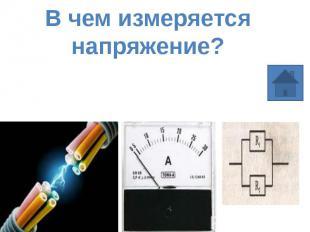 В чем измеряется напряжение?