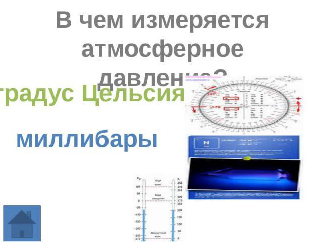 В чем измеряется атмосферное давление?