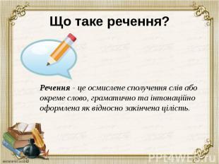 Що таке речення? Речення - це осмислене сполучення слів або окреме слово, грамат