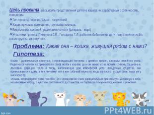 Цель проекта:расширить представления детей о кошках, их характерных особен