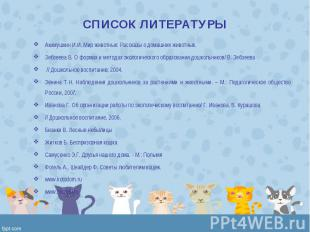 Акимушкин И.И. Мир животных: Рассказы о домашних животных. Акимушкин И.И. Мир жи