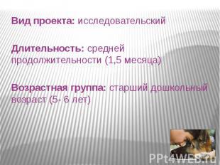 Вид проекта: исследовательский Длительность: средней продолжительности (1,5 меся