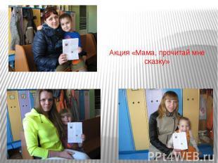 Акция «Мама, прочитай мне сказку»