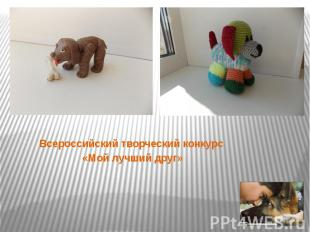 Всероссийский творческий конкурс «Мой лучший друг»