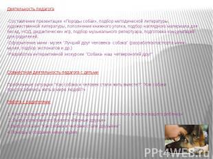 Деятельность педагога -Составление презентации «Породы собак», подбор методическ