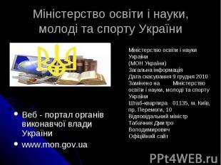 Міністерство освіти і науки, молоді та спорту України Веб - портал органів викон