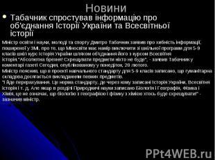Новини Табачник спростував інформацію про об'єднання Історії України та Всесвітн