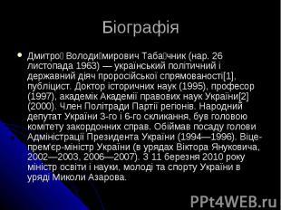 Біографія Дмитро Володи мирович Таба чник (нар. 26 листопада 1963) — український