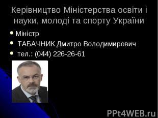 Керівництво Міністерства освіти і науки, молоді та спорту України Міністр ТАБАЧН