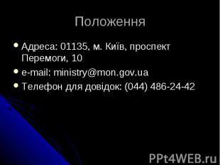 Положення Адресa: 01135, м. Київ, проспект Перемоги, 10 e-mail: ministry@mon.gov