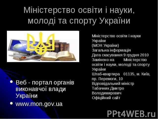 Міністерство освіти і науки, молоді та спорту України Веб - портал органів виконавчої влади України www.mon.gov.ua