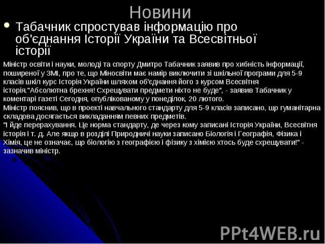 Новини Табачник спростував інформацію про об'єднання Історії України та Всесвітньої історії