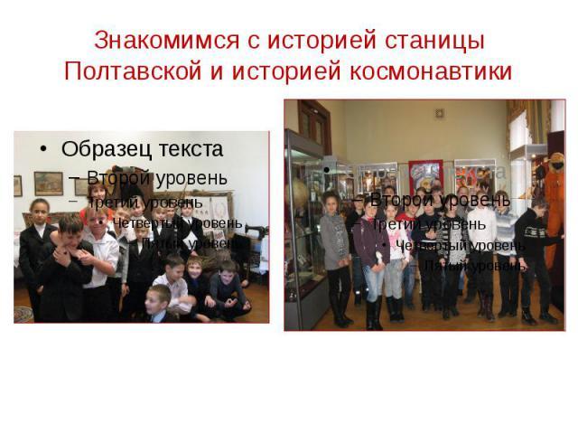 Знакомимся с историей станицы Полтавской и историей космонавтики