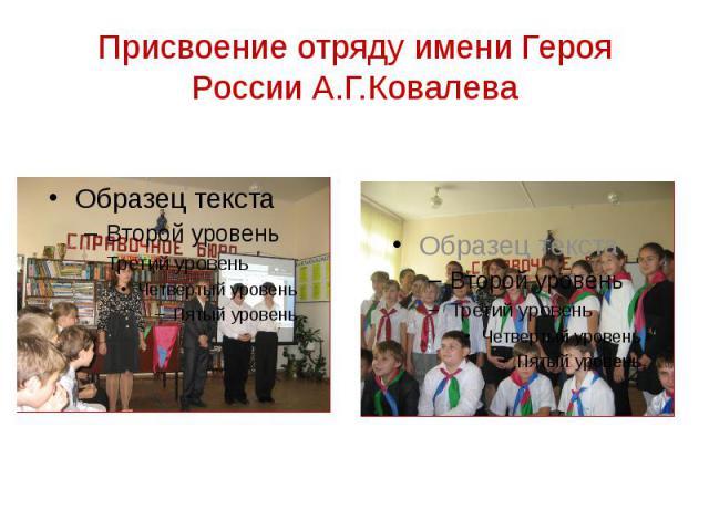 Присвоение отряду имени Героя России А.Г.Ковалева