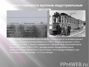 Барнаул становится крупным индустриальным центромТем не менее промышленное произ