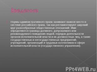 Нормы административного права занимают важное место в системе российского права,