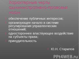 обеспечение публичных интересов; обеспечение публичных интересов; организующее н