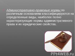 Административно-правовые нормы по различным основаниям классифицируются на опред