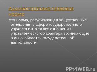 - это норма, регулирующая общественные отношения в сфере государственного управл