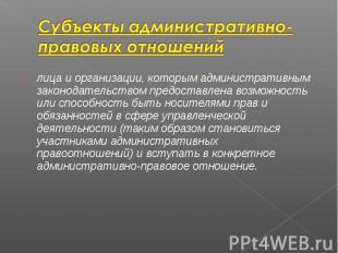 лица и организации, которым административным законодательством предоставлена воз