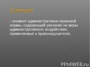 - элемент административно-правовой нормы, содержащий указание на меры администра