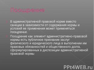 В административной правовой норме вместо санкции в зависимости от содержания нор