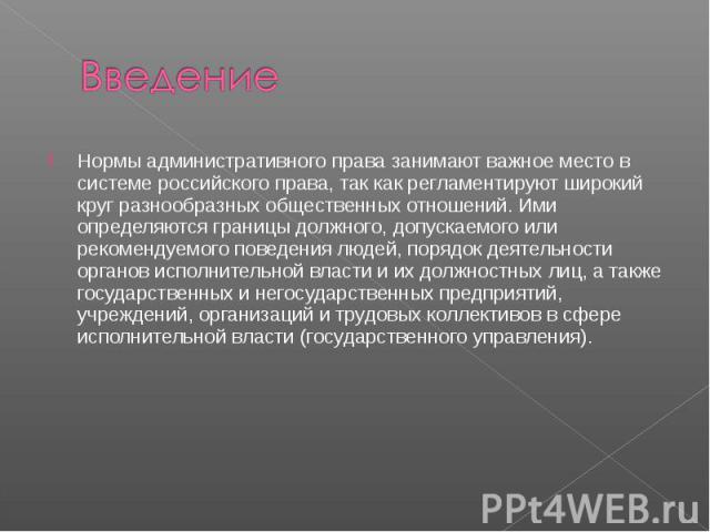 Нормы административного права занимают важное место в системе российского права, так как регламентируют широкий круг разнообразных общественных отношений. Ими определяются границы должного, допускаемого или рекомендуемого поведения людей, порядок де…
