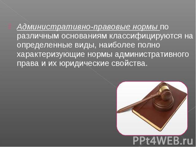 Административно-правовые нормы по различным основаниям классифицируются на определенные виды, наиболее полно характеризующие нормы административного права и их юридические свойства. Административно-правовые нормы по различным основаниям классифициру…