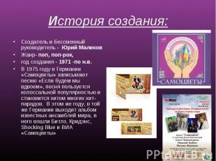 История создания:Создатель и бессменный руководитель - Юрий МаликовЖанр- поп, по