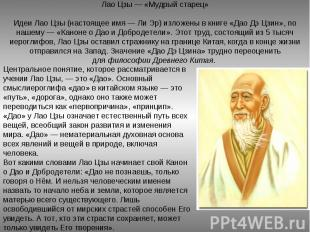 Центральное понятие, которое рассматривается в учении Лао Цзы, — это «Дао». Осно