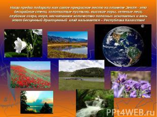 Наши предки подарили нам самое прекрасное место на планете Земля - это бескрайни