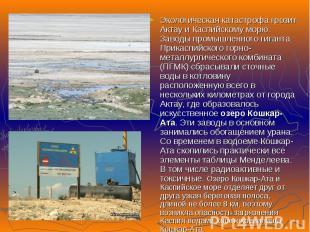 Экологическая катастрофа грозит Актау и Каспийскому морю. Заводы промышленного г